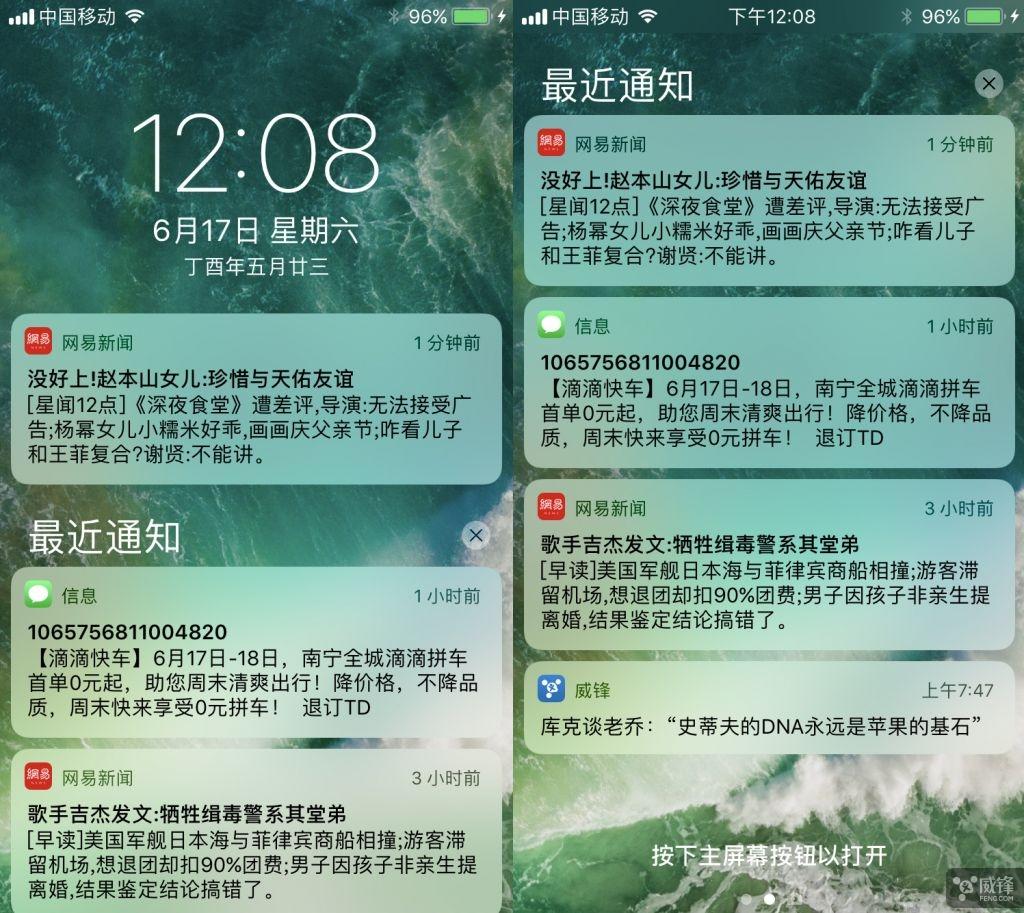 iOS 11 初体验:该有的功能终于越来越多  IT资讯 第8张