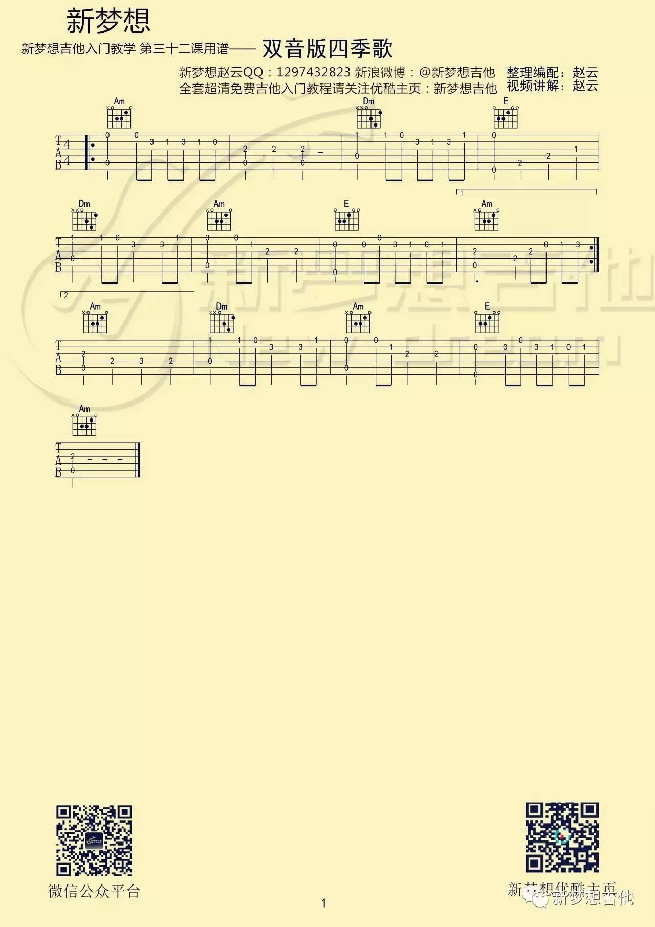 新梦想吉他入门教学 第三十二课 双音版四季歌
