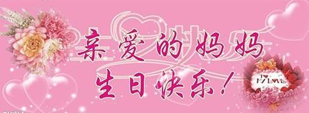 妈妈生日快乐_妈妈生日快乐表情包分享7p