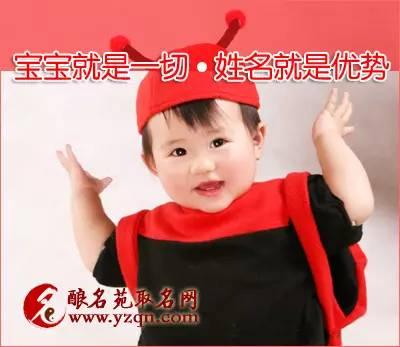 _适合宝宝起名的字给宝宝取个什么样365bet娱乐场 888_365bet网站多少_365bet 来4799点c0m您想好了吗?