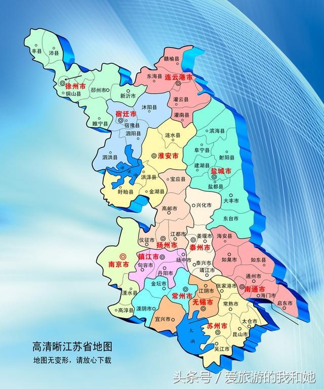 江苏省地图图片