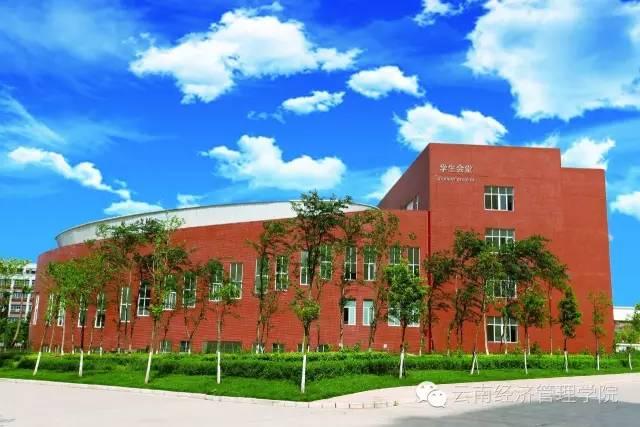 云南经济管理学院第11届校园开放日