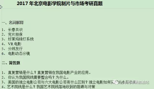 2018年北京电影学院电影市场营销考研经验分享图片