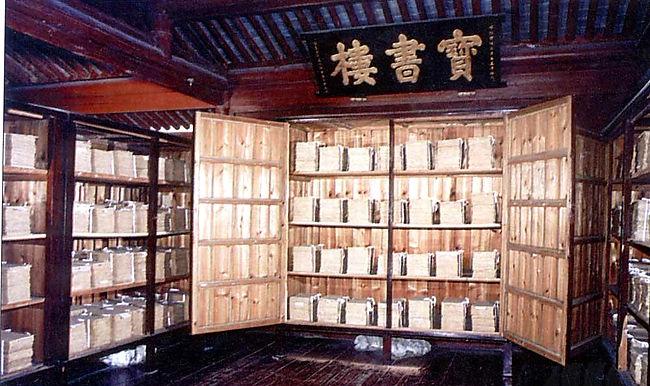造就了一个中国第一,亚洲第一,世界第三的藏书传奇.