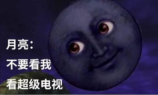 """正文  放弃这一不切实际的幻想吧 不要以为emoji有""""月球黑脸""""表情包图片"""