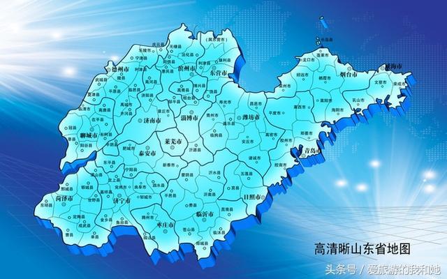 旅游 正文  山东:省会济南,地处华东沿海,黄河下游,京杭大运河中北段