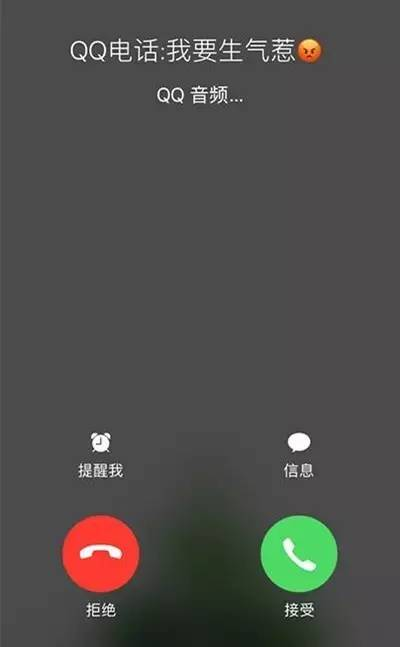 qq手机的铃声和语音来电是一样的?界面也一样的?美版iphone上不了wifi图片