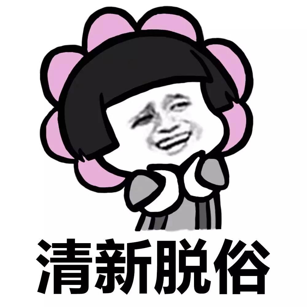 表情丨女人如花,而你像多肉 动图:拍肚子图片