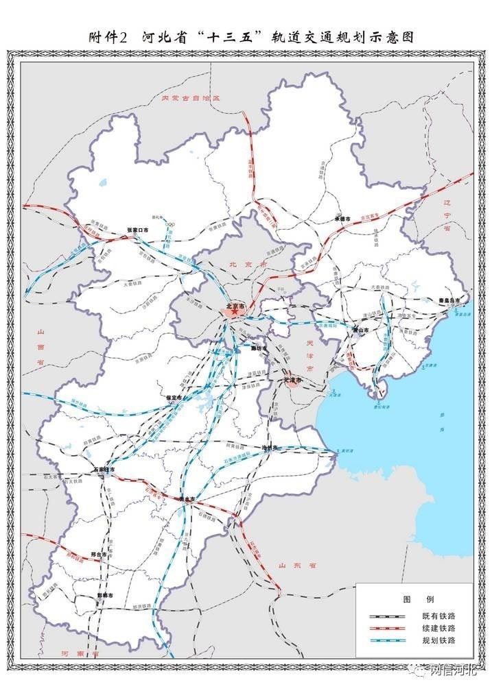 河北最新交通规划图曝光 快来看威县将有啥新变化