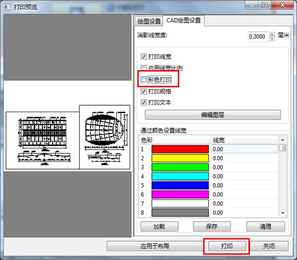 pdf转cad_pdf转cad怎么操作?cad如何打印黑白图纸?