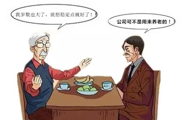 杭州的这些员工即将被开除,有你吗
