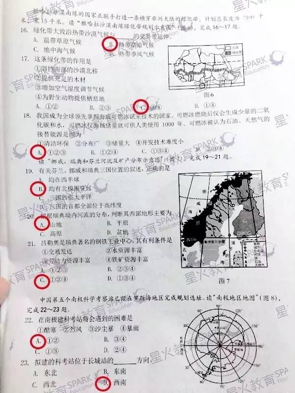 命题思路往高考靠近,考察图文分析能力 --广东