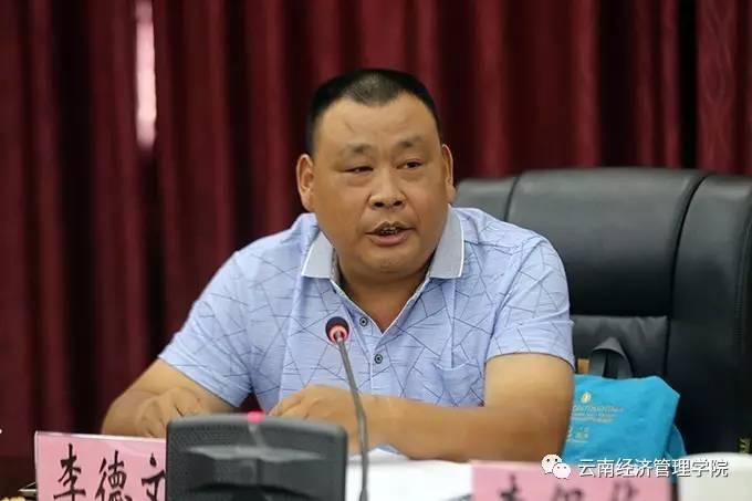 云南经济管理学院召开2017年五年制大专联合办学工作会