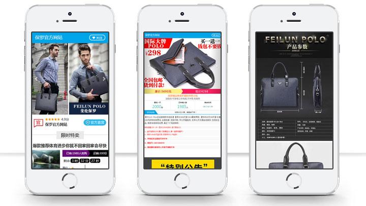 手机网站网页设计丨如何创造良好的第一印象 你永远不知道?