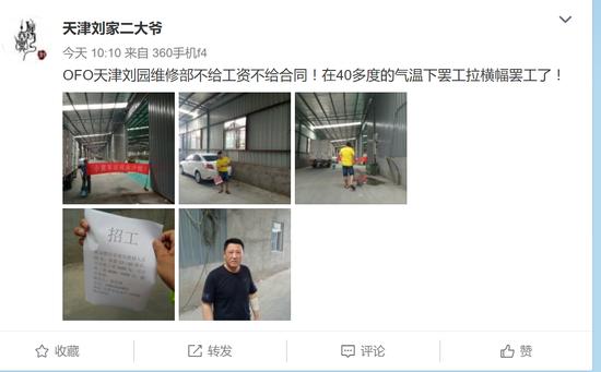 网曝ofo拖欠工资,天津维修工人拉横幅讨债