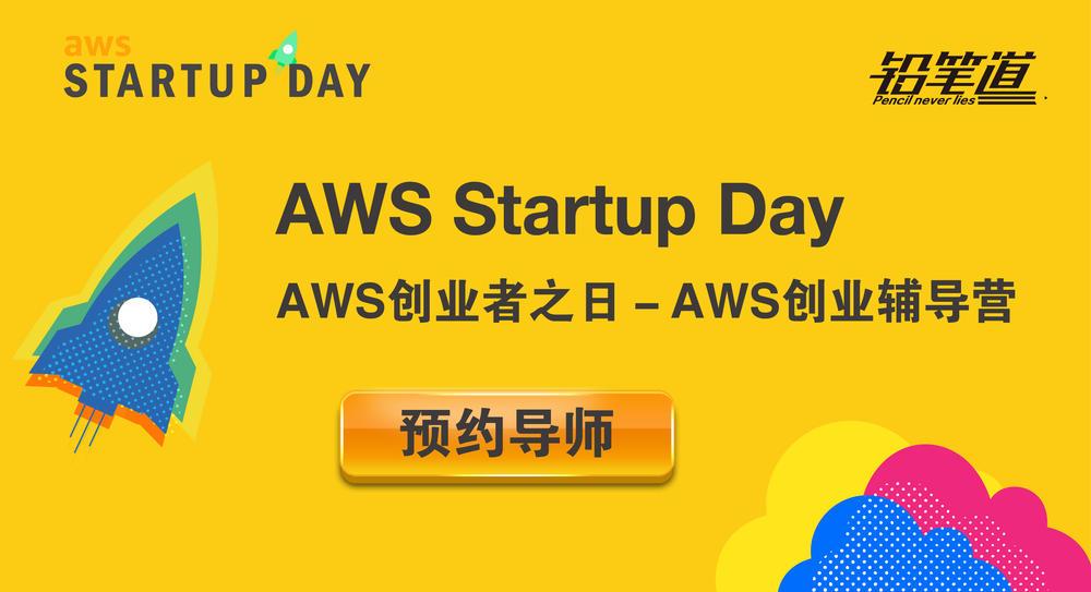AWS Startup Day | 创业辅导营开始报名了