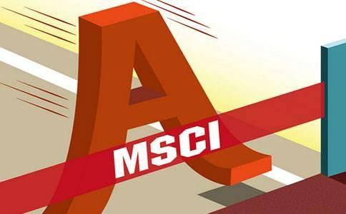 6月起234只A股被纳入MSCI指数体系(附名单)
