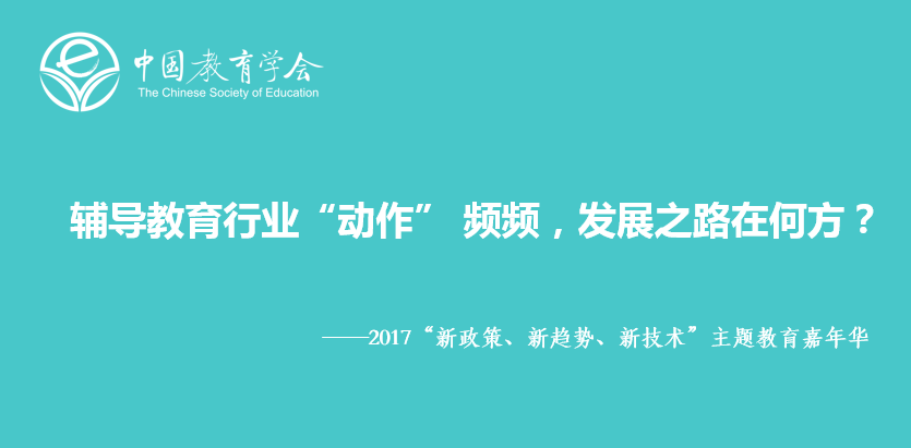 """""""新政策、新趋势、新技术""""教育嘉年华即将在京召开,聚焦辅导行业热点及发展趋势"""