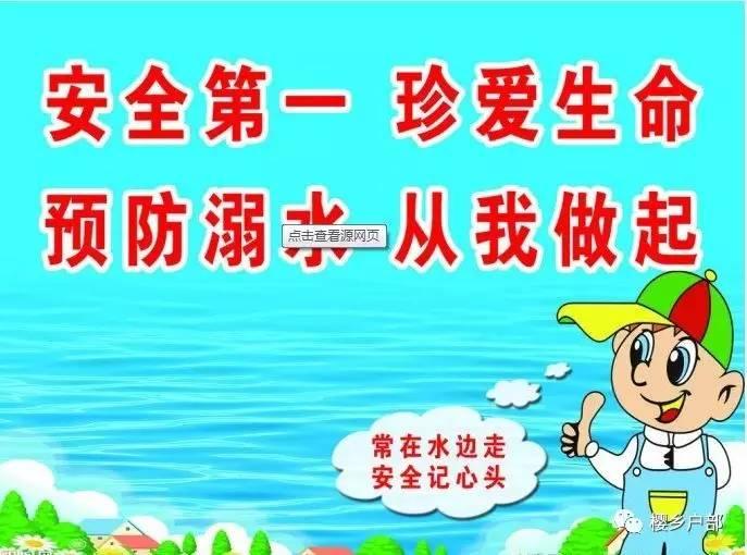 暑期防溺水安全知识普及贴