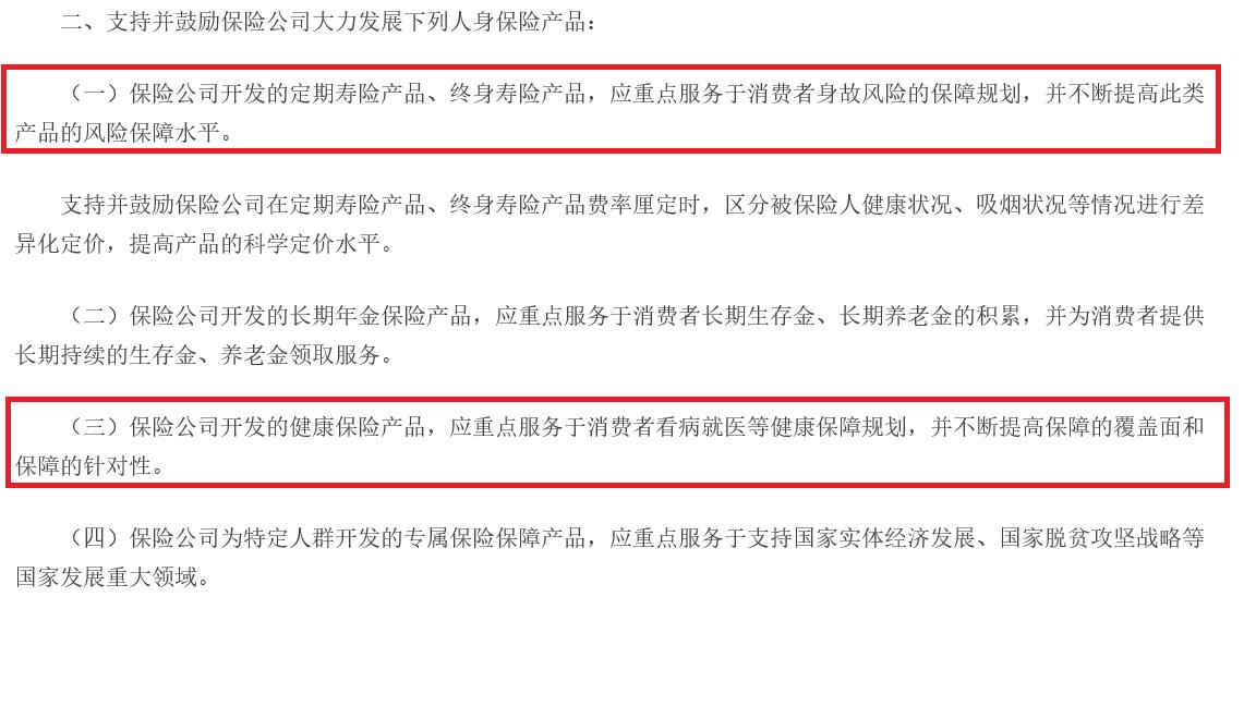 中国保监会江苏监管局行政处罚决定书﹝2... 中国保险监督管理委员会
