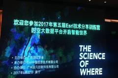 2017年第五届技术分享研讨会广西南宁站——时空大数据平台开启智能世界