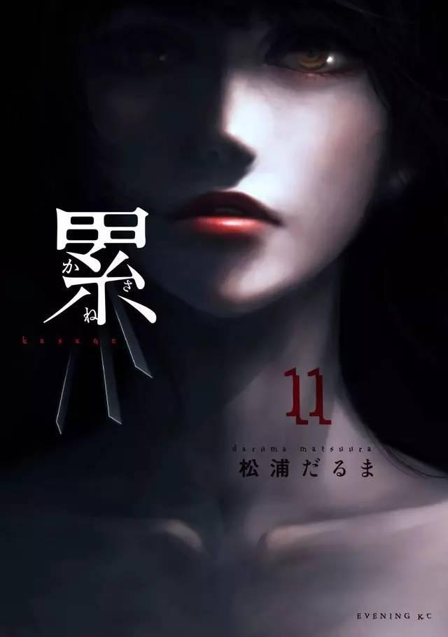 由日本漫画家松浦达磨创作的恐怖漫画《累》(《深红累之渊》)真人电影