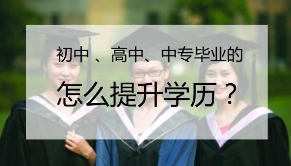 云南省成人高考2017年报名时间、报名条件汇
