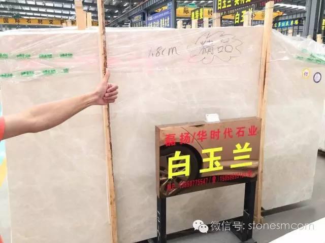 特级白玉兰 荒料 板材 精装 一站式服务到家