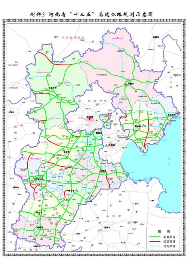 河北省印发十三五交通规划 多条雄安规划图曝光 附详图