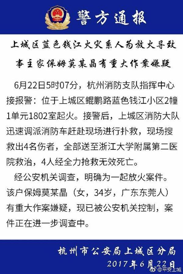 杭州一高档小区发生火灾,疑保姆纵火