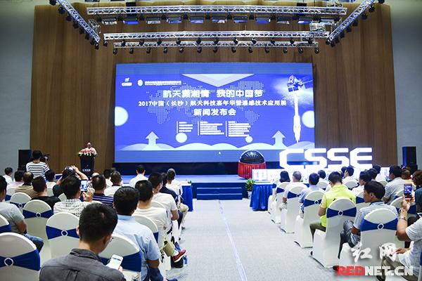 6月23日,2017中国(长沙)航天科技嘉年华暨遥感应用技术展新闻发...图片 327506 600x400