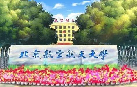 2015北京航空航天大学保险(专业学位)硕士考研专业目录招生...