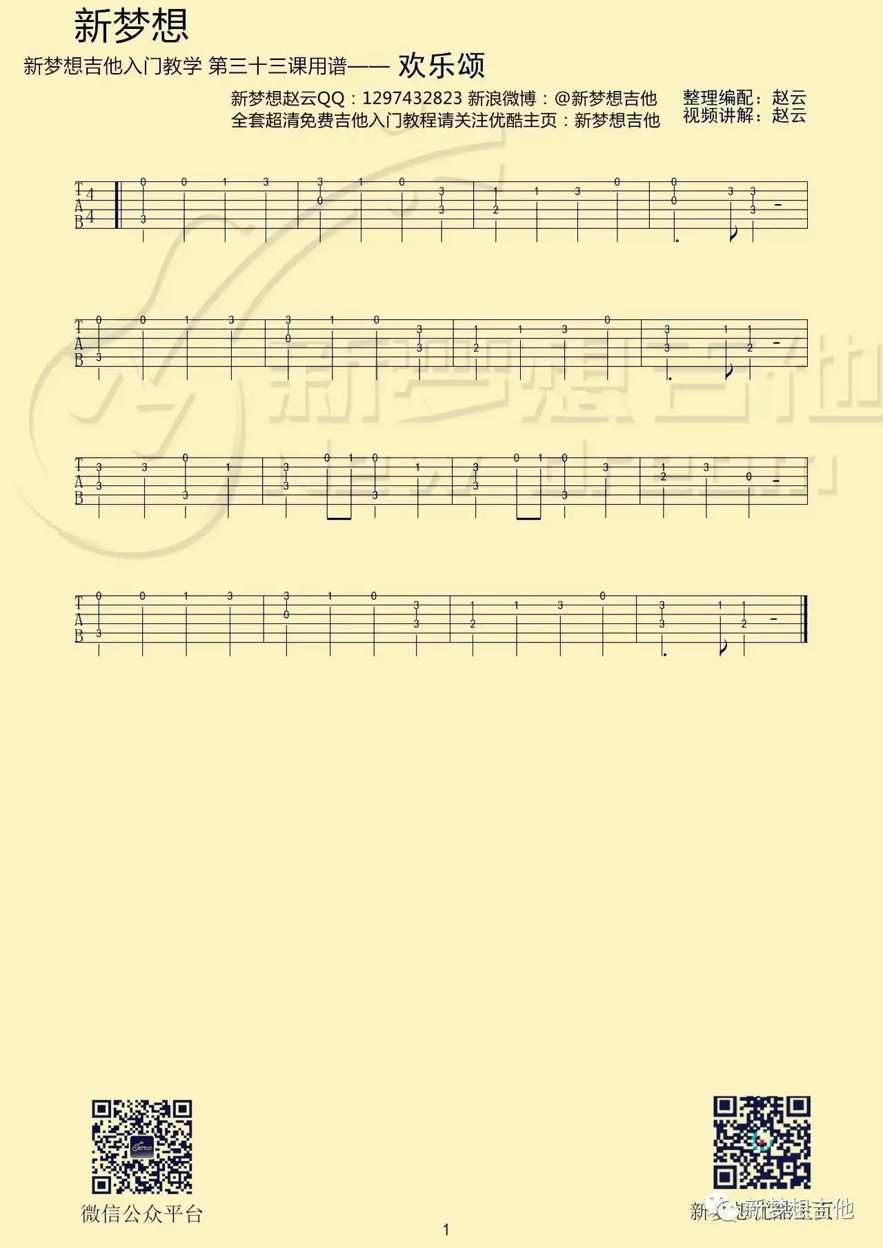 新梦想吉他入门教学 第三十三课 双音版欢乐颂