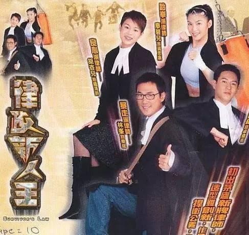 港剧中九种明星律师,你是哪一种|iCourt穿越之大形象电视剧图片