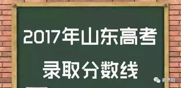 2017山东高考本科分数线公布!文科483分 理科