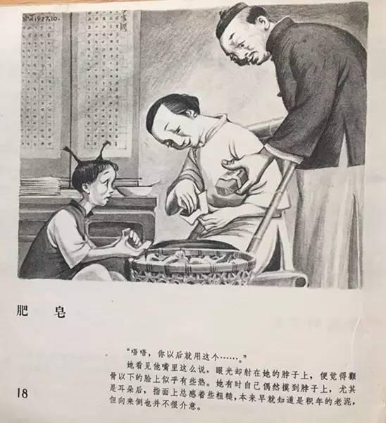 丁聪为鲁迅小说画像 | 李辉