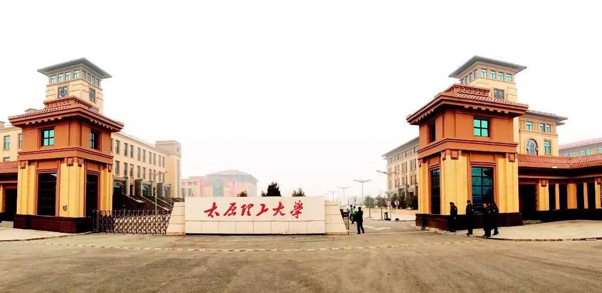 太原理工大学排名_太原理工大学