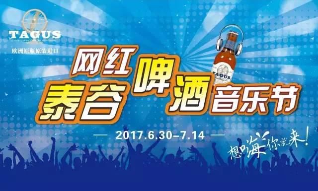 温州首届网红 泰谷 啤酒音乐龙虾节6月30日盛大开幕 福利在文中