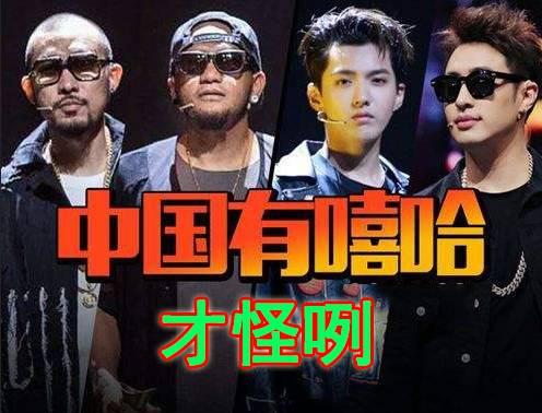 中国有嘻哈?有个屁、
