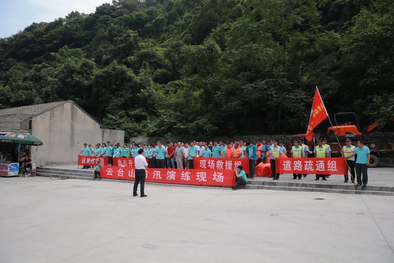 云台山景区全面开展防汛工作