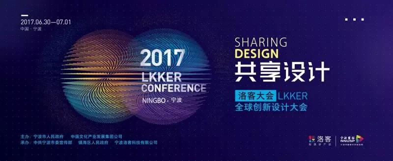 """6月30日至7月1日,主题为""""共享设计""""的2017全球创新设计大会暨洛客大会图片"""