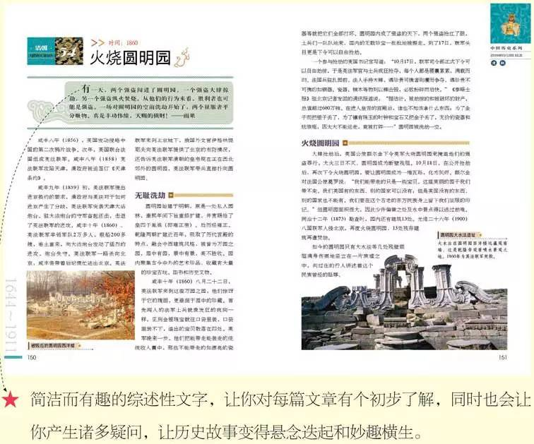 惊呆了!这才是打开中国历史的正确方式!