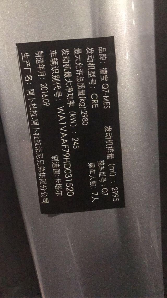 17款奥迪Q73.0T汽油图片配置油耗全面分析