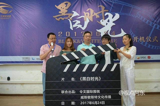 微电影《黑白时光》在西安开机  精彩演绎聂卫平父子围棋人生 - 视点阿东 - 视点阿东