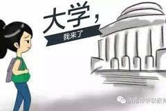 2017年山东省春季高考志愿填报注意事项