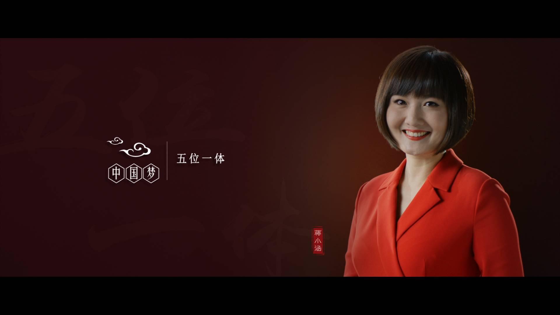 《光荣与梦想——我们的中国梦系列公益片》正式发布