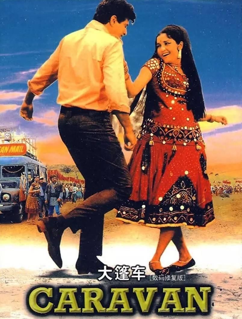 印度电影《大篷车》插曲完整版,经典歌舞难以超越