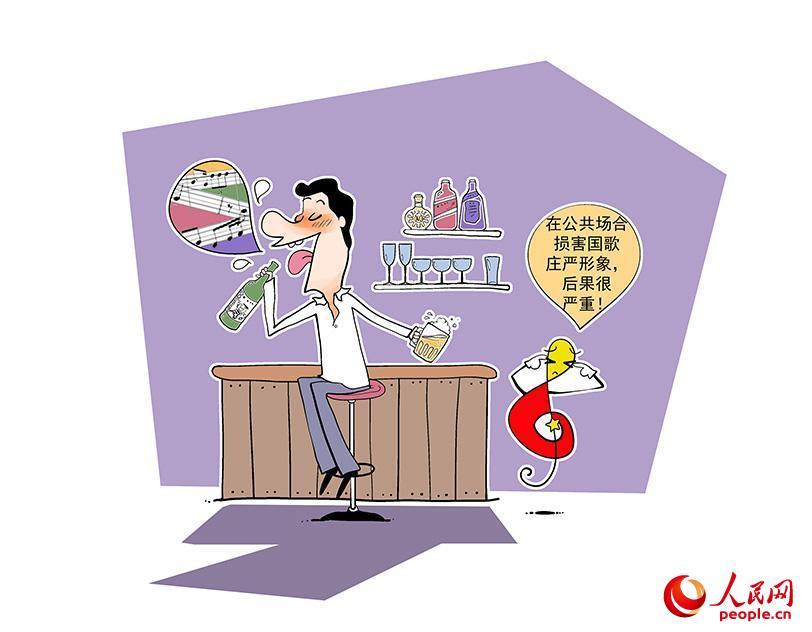 国歌法来了!贬损国歌可拘留15日(漫画)(组图)