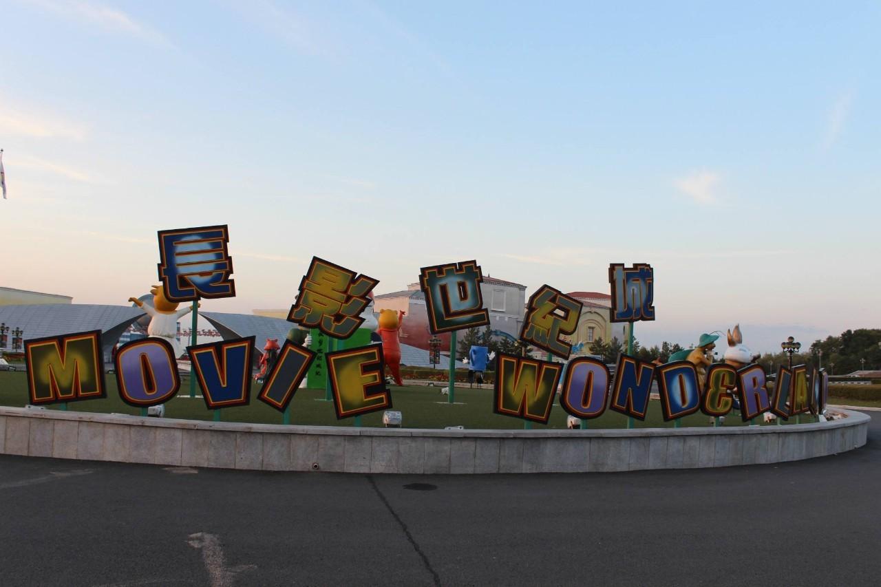 长影世纪城-长春又在全国出名了 这些景区上升为 国字号图片