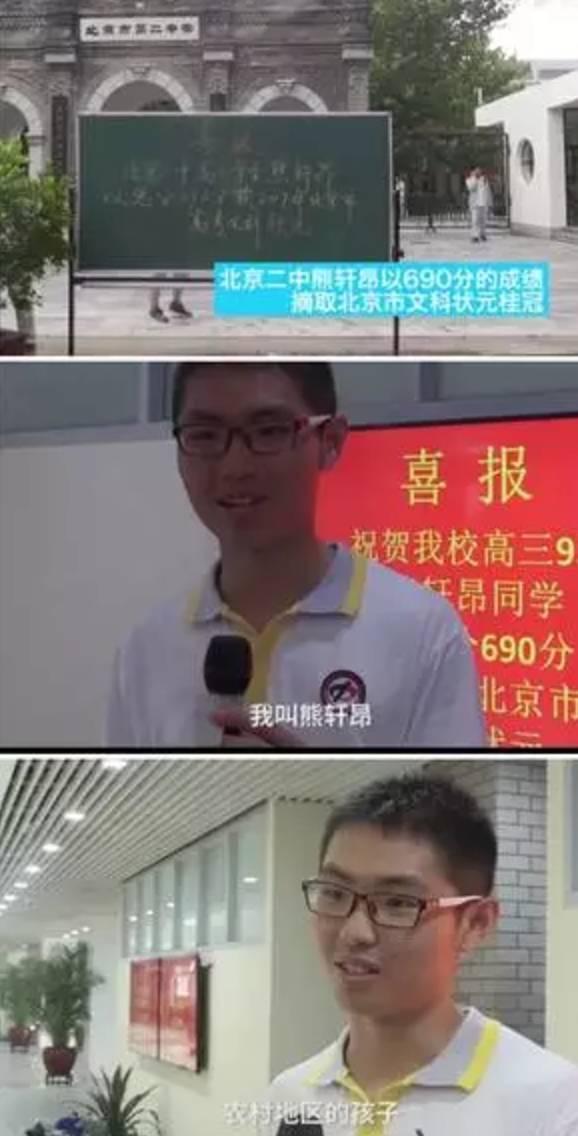 """北京高考文科状元一番话,戳中了网民的哪根神经?"""""""